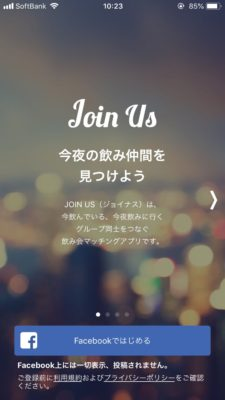 JOIN USログイン画面