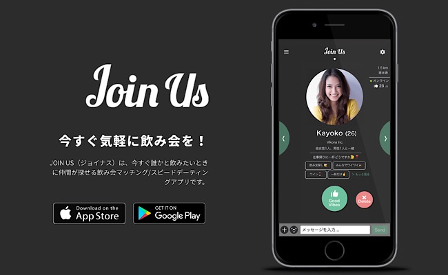 JOIN US トップページ