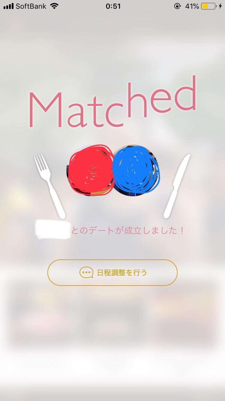 DIneマッチング画面3