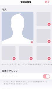 Tinderプロフィール写真選択画面