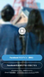 Omiaiログイン画面Omiaiログイン画面