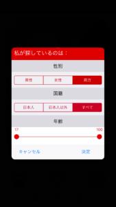 langmate設定画面4
