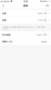 HelloTalk登録画面3