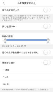 HelloTalk設定画面7