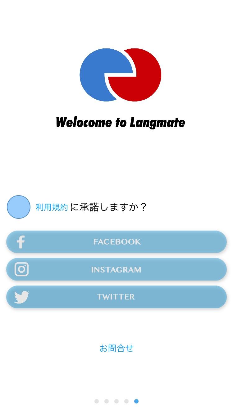 langmate画面3