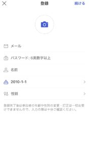 HelloTalk登録画面2