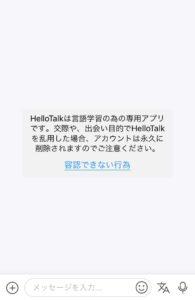 Hello talkチャット画面